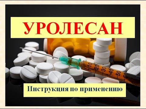 Уролесан: когда назначают лекарство, состав
