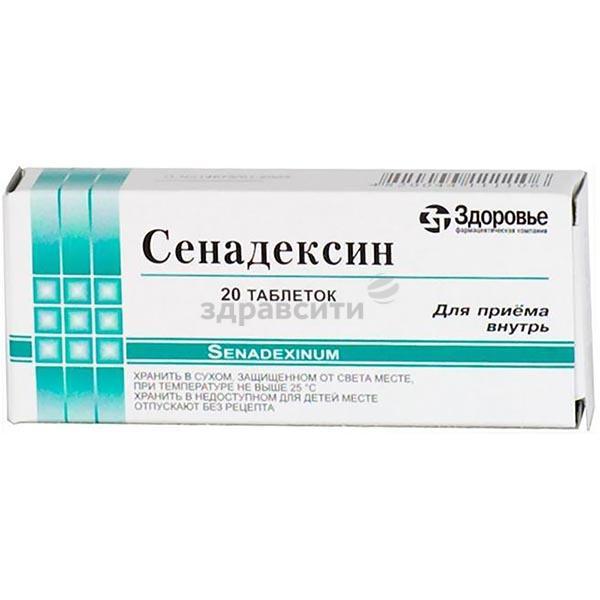 Сенадексин. инструкция по применению, цена, отзывы, аналоги