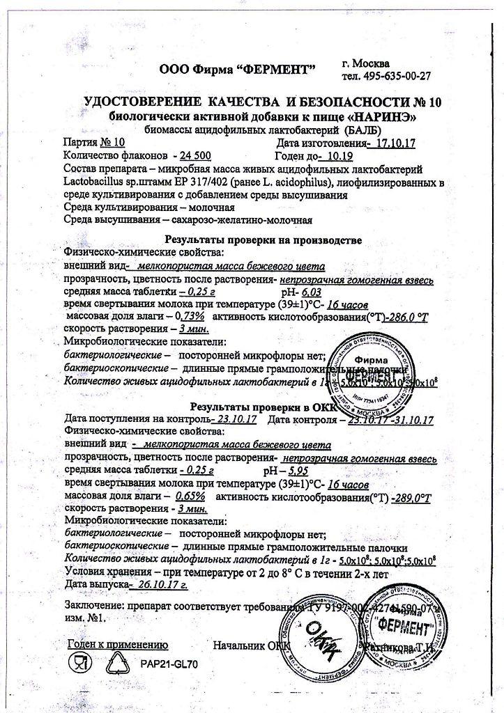 Наринэ и наринэ форте: инструкция по применению, аналоги и отзывы, цены в аптеках россии