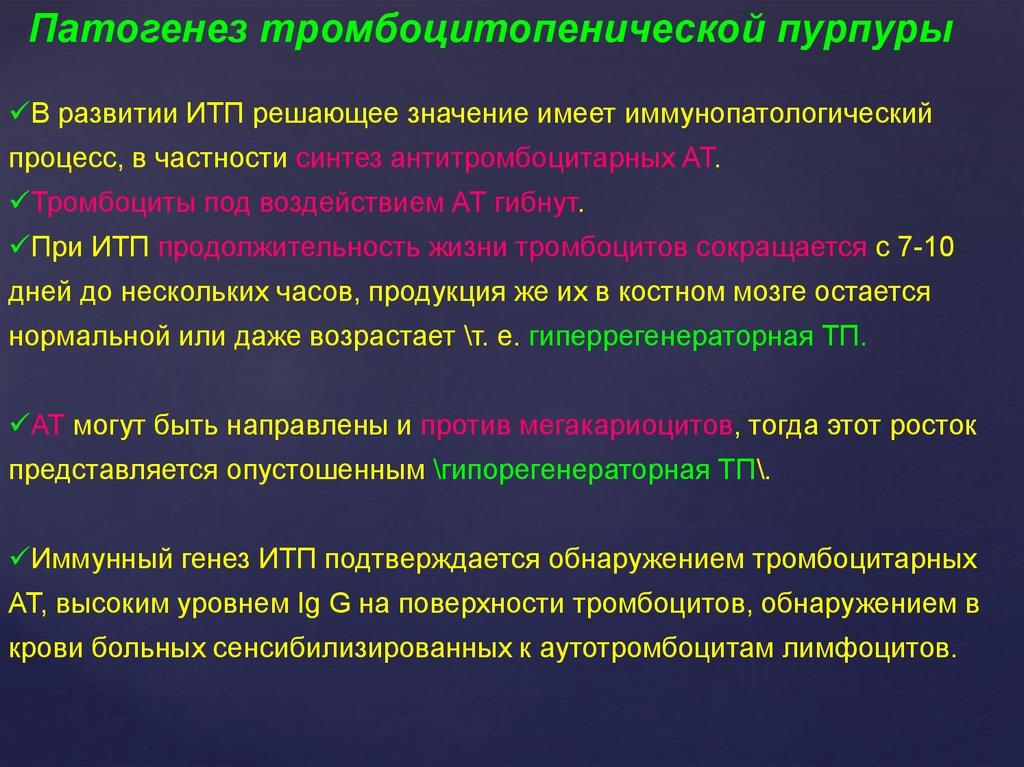 Идиопатическая тромбоцитопеническая пурпура. диагноз и лечение. педиатрия |