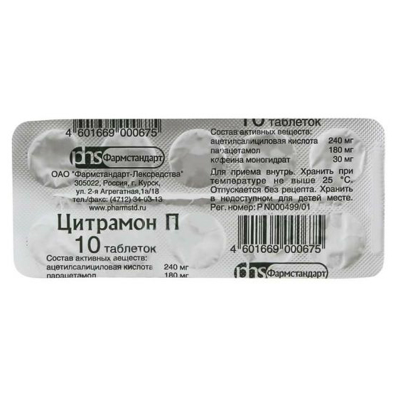 Препарат: цитрамон п в аптеках москвы