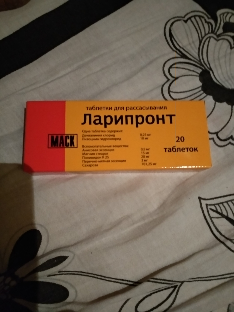 «ларипронт»: цена, инструкция по применению, аналоги и отзыв врача о препарате