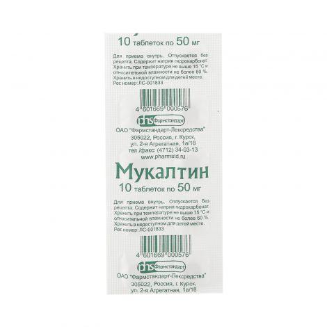 Мукалтин для детей. инструкция по применению