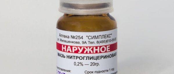 Нитроглицериновая мазь – состав и особенности применения