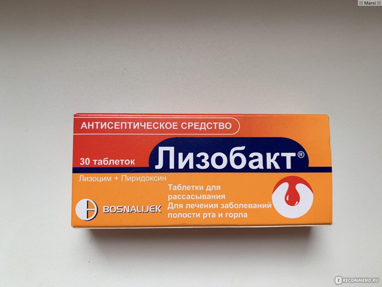 Лизобакт - лизобакт беременным инструкция - стр. 1 - запись пользователя koml_eva (id1461713) в сообществе здоровье будущей мамы и малыша в категории витамины, лекарства - babyblog.ru