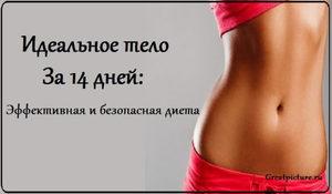 Чудо-диета «лесенка» — подробное меню для быстрого похудения