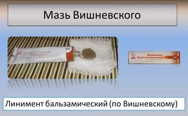 Мазь вишневского: показания к применению, правила применения