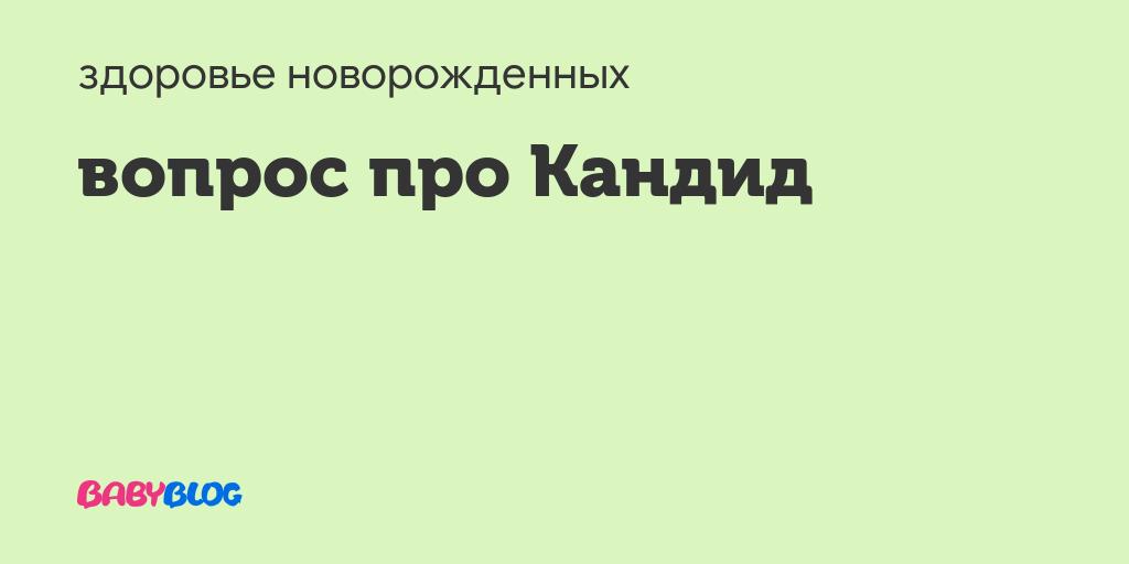 Preparat-kandid - запись пользователя татьяна (tanuwka-r) в сообществе здоровье новорожденных в категории заболевания полости рта. - babyblog.ru
