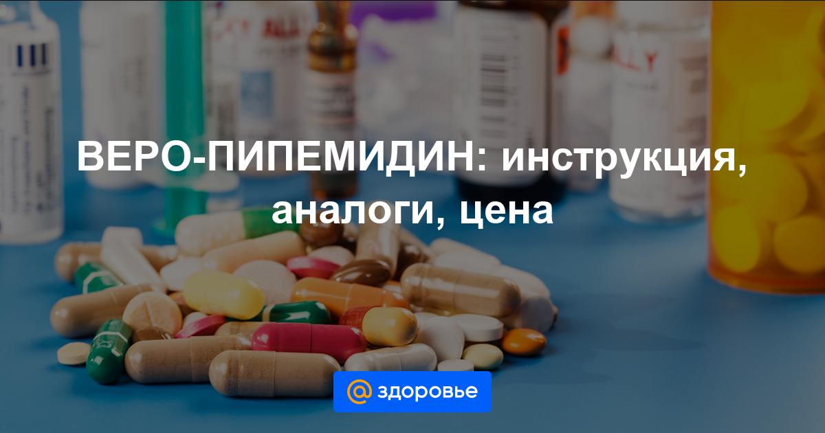 Веро-пипемидин
