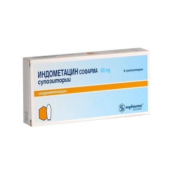 Индометацин (indometacin)