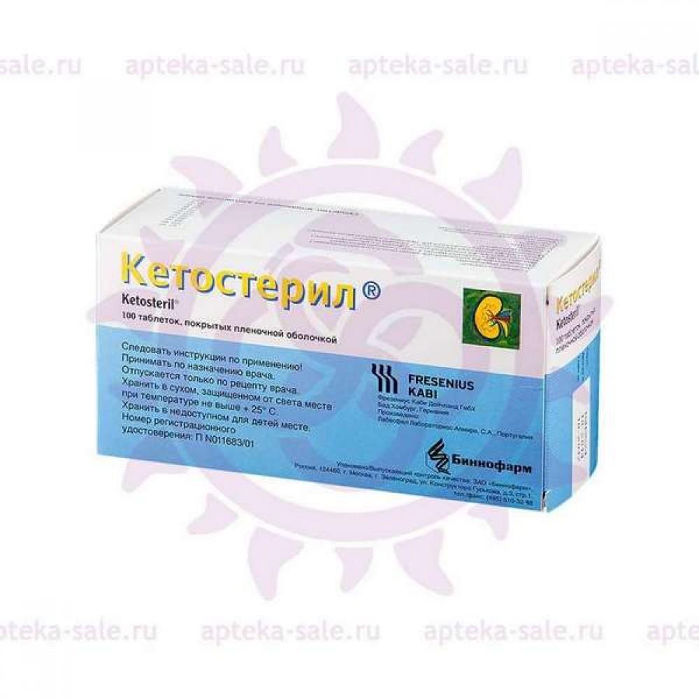 Аналоги таблеток кетостерил