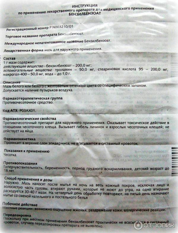 Применение бензилбензоата при демодекозе лица