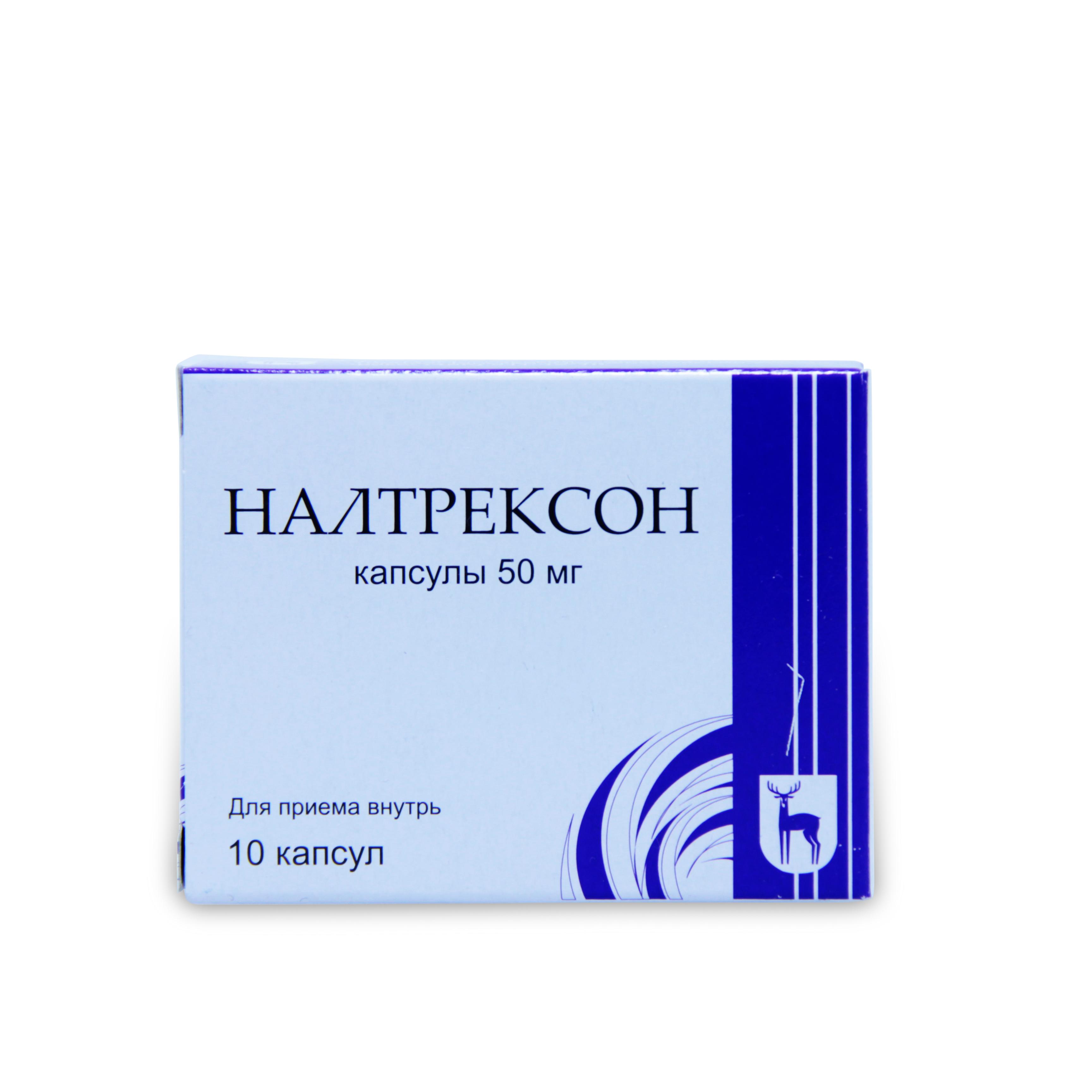 Налтрексон — надежное лекарство от алкоголизма