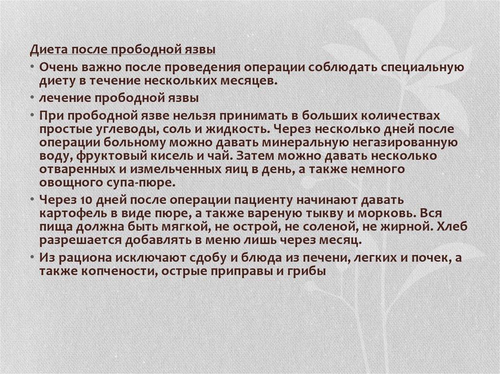 Диета После Прободной Язвы.