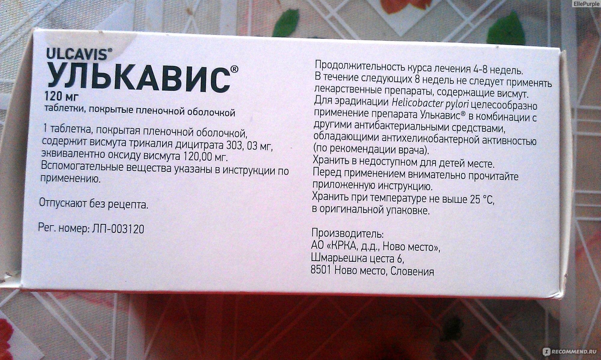 Улькавис: инструкция по применению, аналоги и отзывы, цены в аптеках россии
