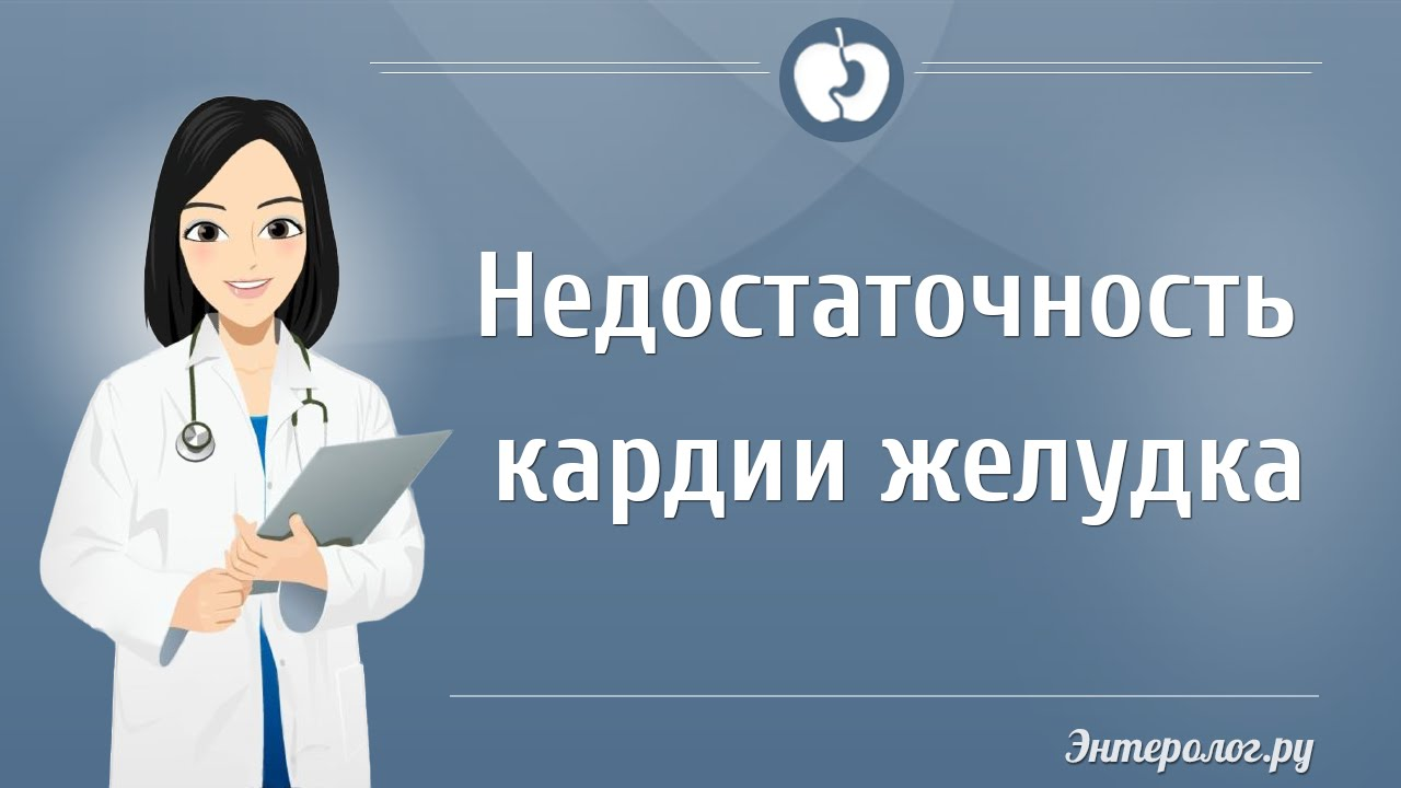 Недостаток кардии желудка лечение народными средствами