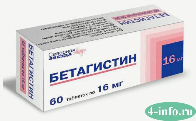 Бетагистин