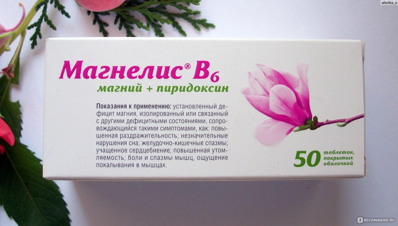 Магнелис в6: инструкция по применению, аналоги и отзывы, цены в аптеках россии
