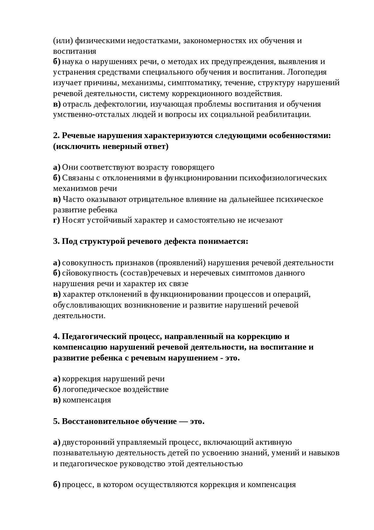 Причины возникновения речевых нарушений                                консультация по развитию речи