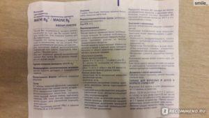 Магне в6 форте – инструкция по применению, цена, отзывы, аналоги