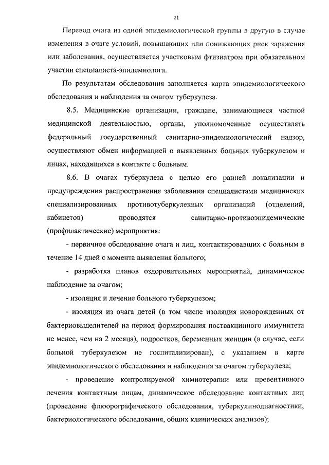 О предупреждении распространения туберкулеза в рф: 77 фз,  приказ 109, санпин 312311413
