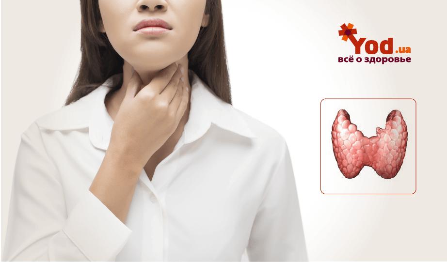 Клиническая картина и лечение тиреоидита щитовидной железы