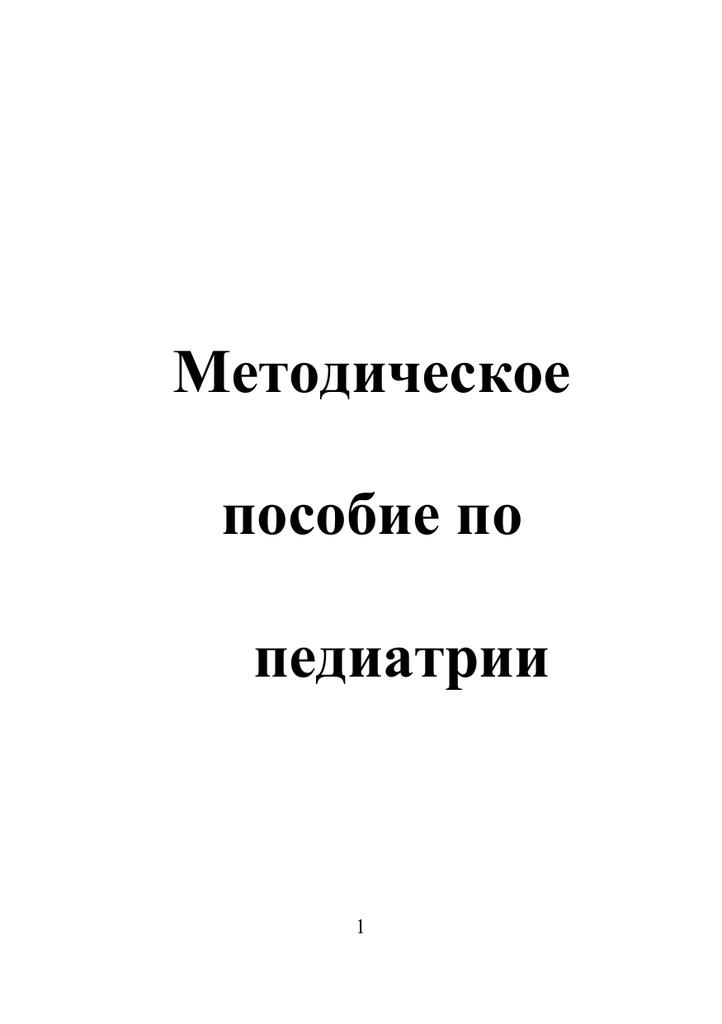 Очаговая (мелкоочаговая, крупноочаговая, очагово-сливная) пневмония