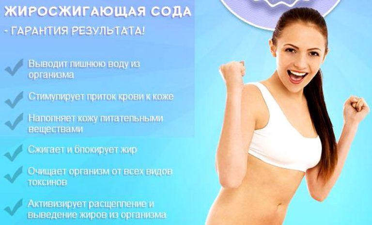 Как похудеть принимая ванну с содой