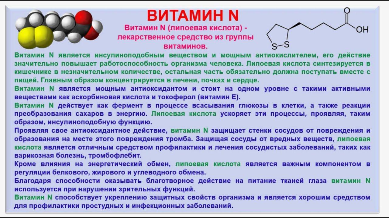 Витамин n, липоевая или тиоктовая кислота: инструкция по применению | food and health