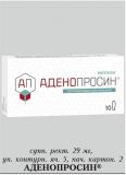 Аденопросин , суппозитории ректальные