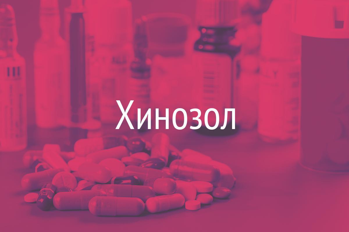 Тинидазол – инструкция по применению таблеток, цена, отзывы, аналоги