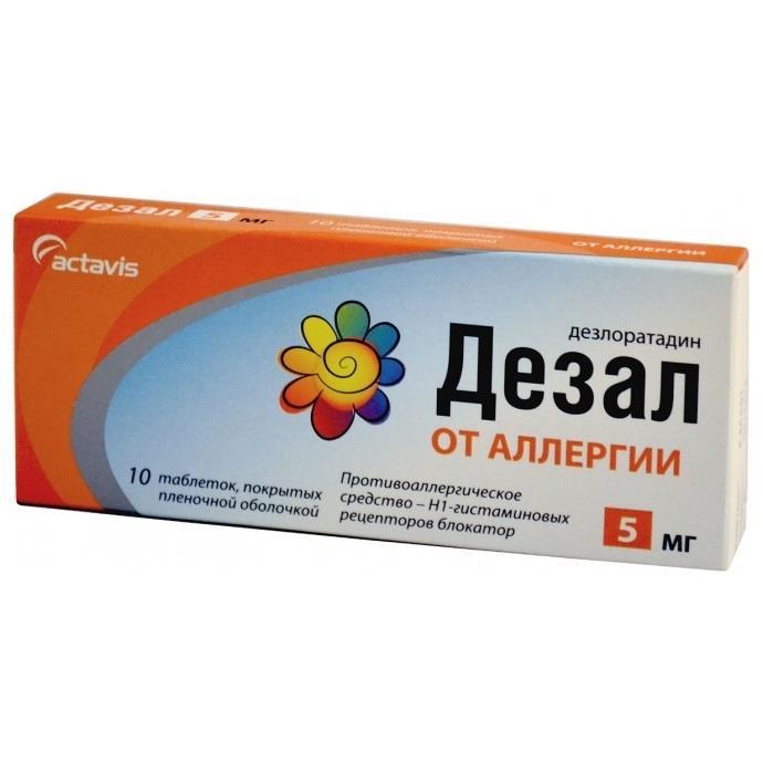 Эриус (aerius) таблетки. цена, инструкция по применению от аллергии, аналоги