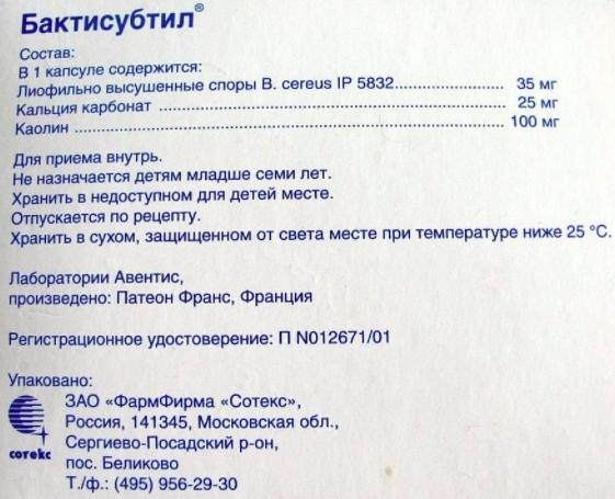 Российские и зарубежные препараты-заменители бактисубтила: топ 10 аналогов