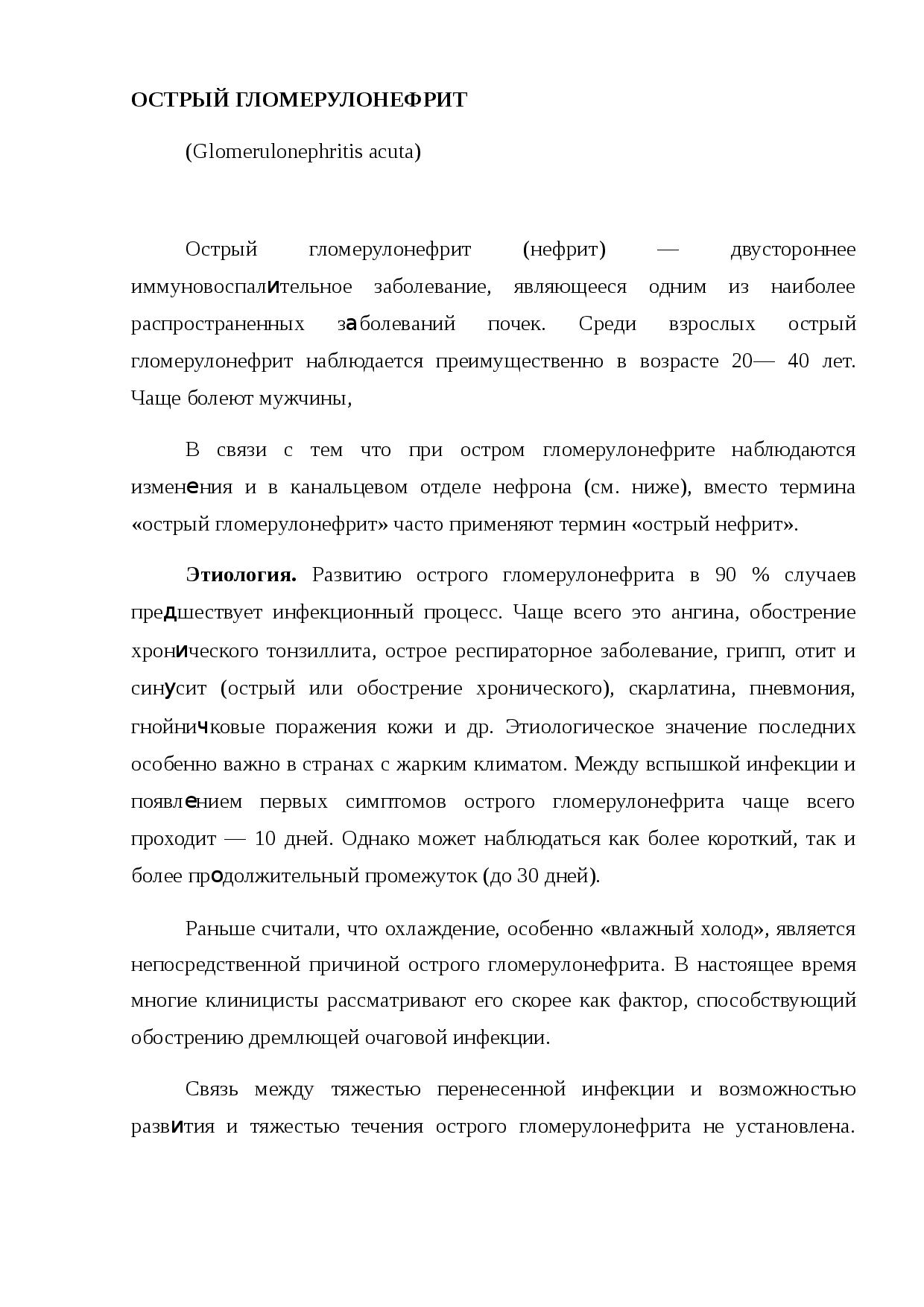 Точная классификация гломерулонефритов