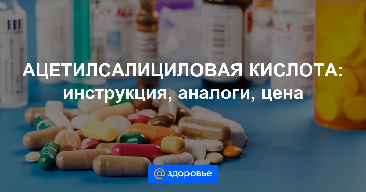 Таблетки ацетилсалициловая кислота: инструкция по применению
