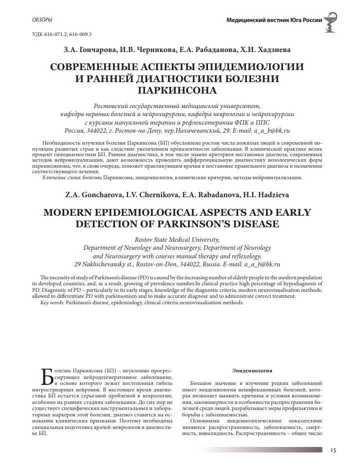 Болезнь паркинсона: первые признаки, симптомы, лечение, причины возникновения, стадии