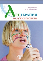 Примеры упражнений и заданий по арт-терапии