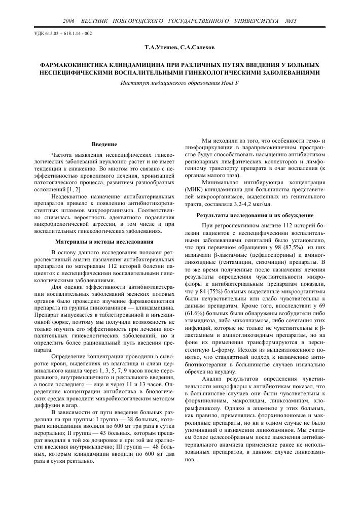 Цефалексин: состав, показания к применению, отзывы