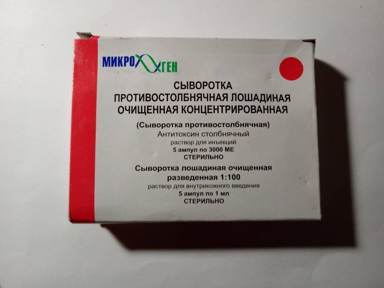 Иммуноглобулин противостолбнячный: состав, показания, дозировка, побочные эффекты