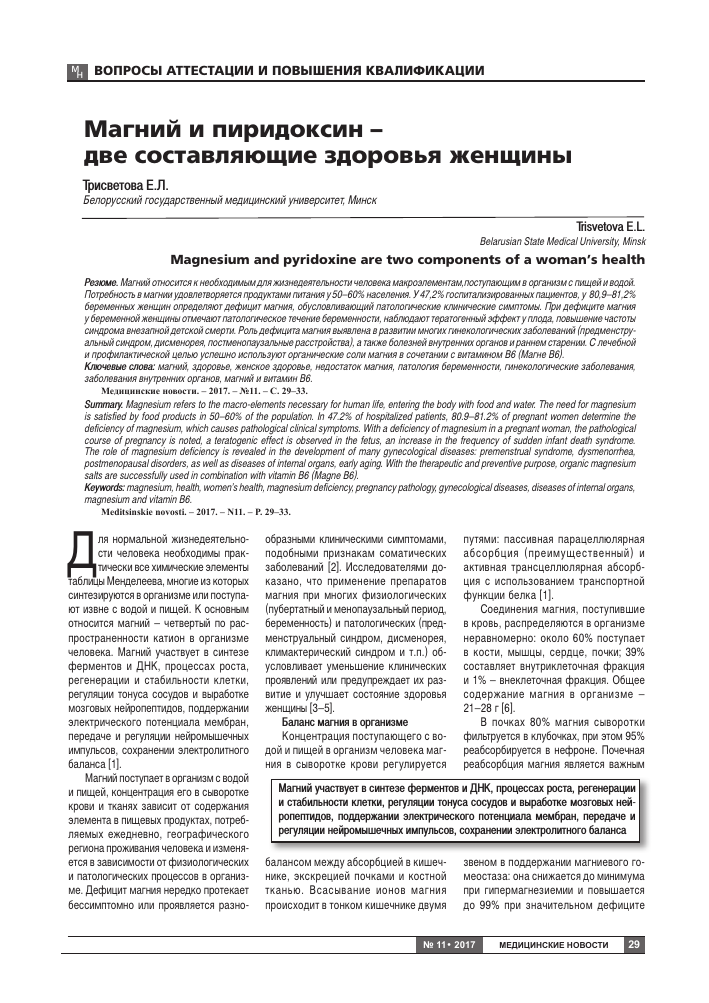 Нехватка калия и магния: симптомы и лечение