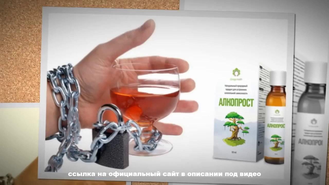 Алкотабу (alcotaboo) — препарат от алкоголизма