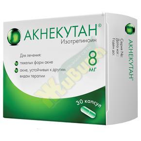 Изотретиноин