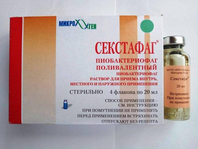 Бактериофаг стафилококковый − инструкция по применению, отзывы, цена