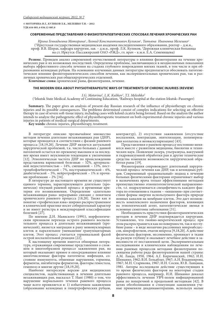 Глава 1. физиотерапия как наука