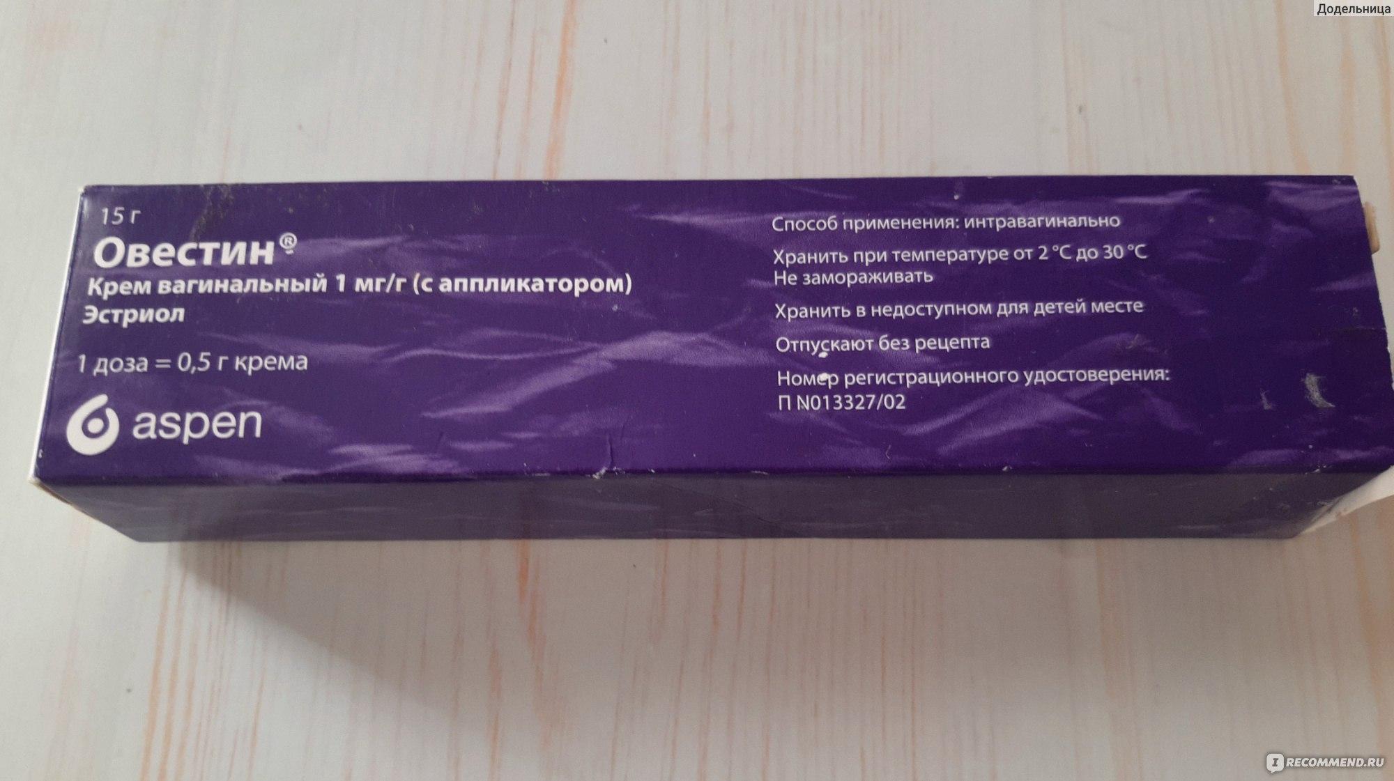 Инструкция поприменению препарата «овестин»