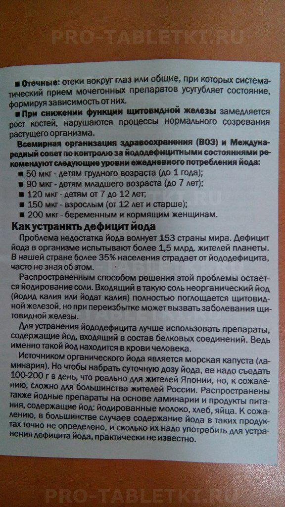 Таблетки йод-актив