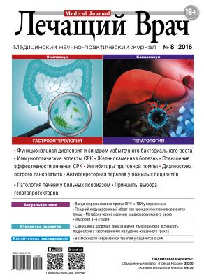 Диспепсия желудка: симптомы, причины, методы диагностики и лечения