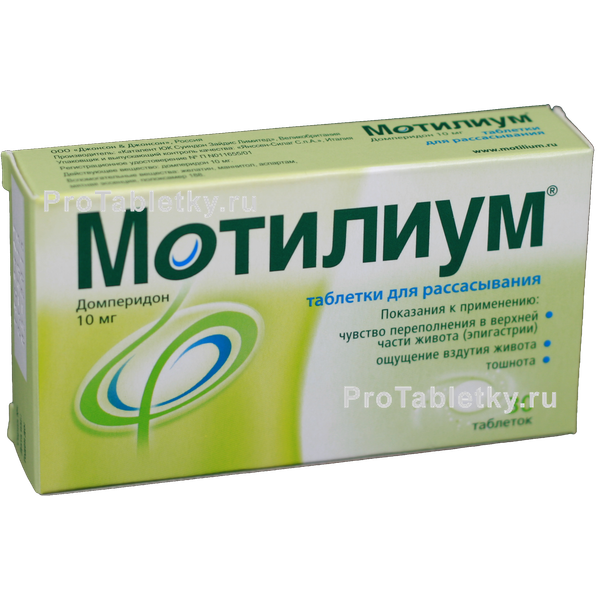 Домперидон:скорая помощь при расстройствах пищеварения