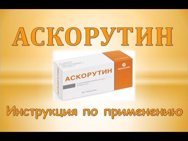 Аскорутин таблетки: инструкция, отзывы, аналоги
