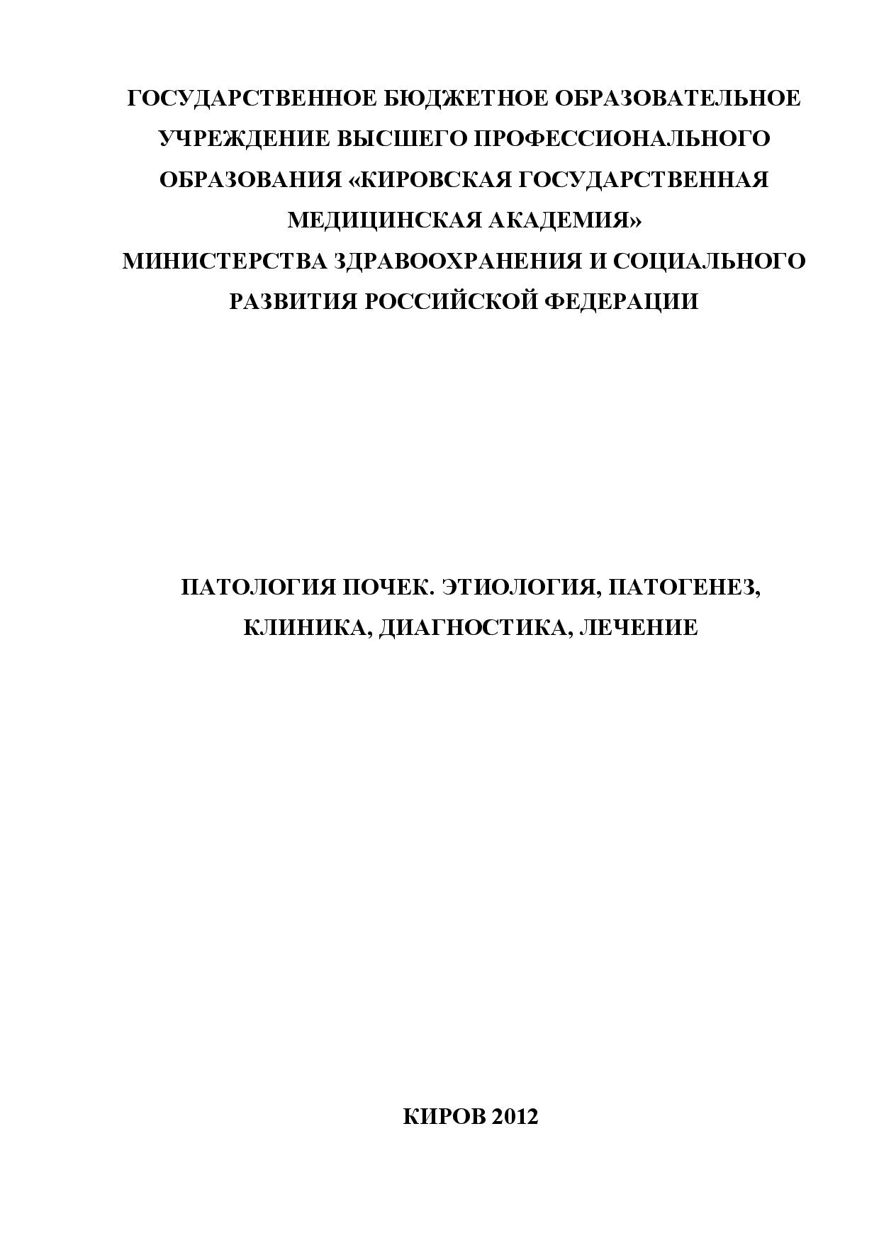 Хронический гломерулонефрит. формы хронического гломерулонефрита, симптомы, диагностика и лечение болезни.  :: polismed.com